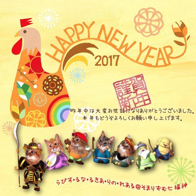 年賀カード2017