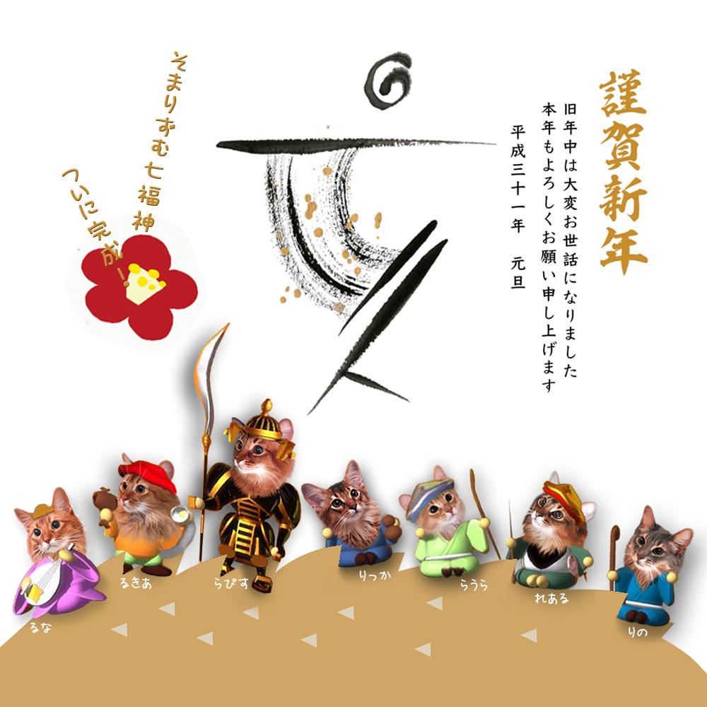 ソマリ〜ず七福神